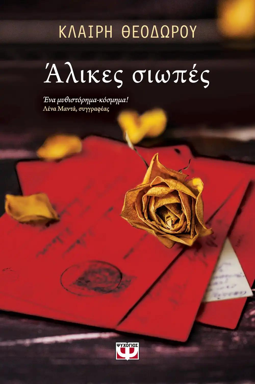 «Άλικες σιωπές», η απόλυτη ιστορία αγάπης - Η συγγραφέας Κλαίρη Θεοδώρου μας μυεί στον «τρελό» έρωτα