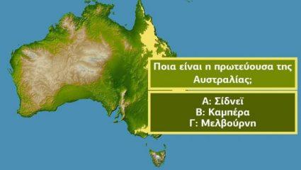 Πάνω από 2 λάθη απαράδεκτος: Είσαι σίγουρος ότι ξέρεις την πρωτεύουσα αυτών των 15 χωρών;