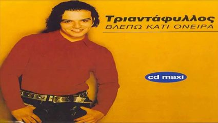 20/20 ποτέ κανείς: Μπορείς να βρεις 20 ελληνικά τραγούδια από ένα μόνο στίχο;