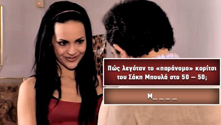 Κουίζ για μπερμπάντηδες: Θυμάσαι πώς λέγονταν οι 10 πιο διάσημες ερωμένες της ελληνικής tv;