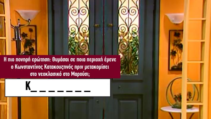 9/10 ρεκόρ: Είσαι σίγουρος ότι θυμάσαι το σπίτι 10 ηρώων ελληνικών σειρών;