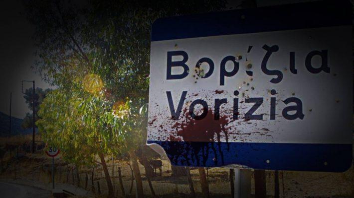 Χρειάστηκε να επέμβει ο στρατός: Η πιο παρανοϊκή βεντέτα που 'χει ζήσει ποτέ η Κρήτη ξεκλήρισε ένα ολόκληρο χωριό