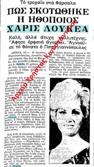 Το τροχαίο που τον στιγμάτισε: Ο θάνατος της ηθοποιού που δεν ξεπέρασε ποτέ ο Δ. Παπαγιαννόπουλος
