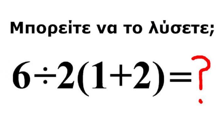 Κουίζ: Μπορείς να λύσεις τον μαθηματικό γρίφο με την παρένθεση που έχει μπερδέψει τους πάντες;