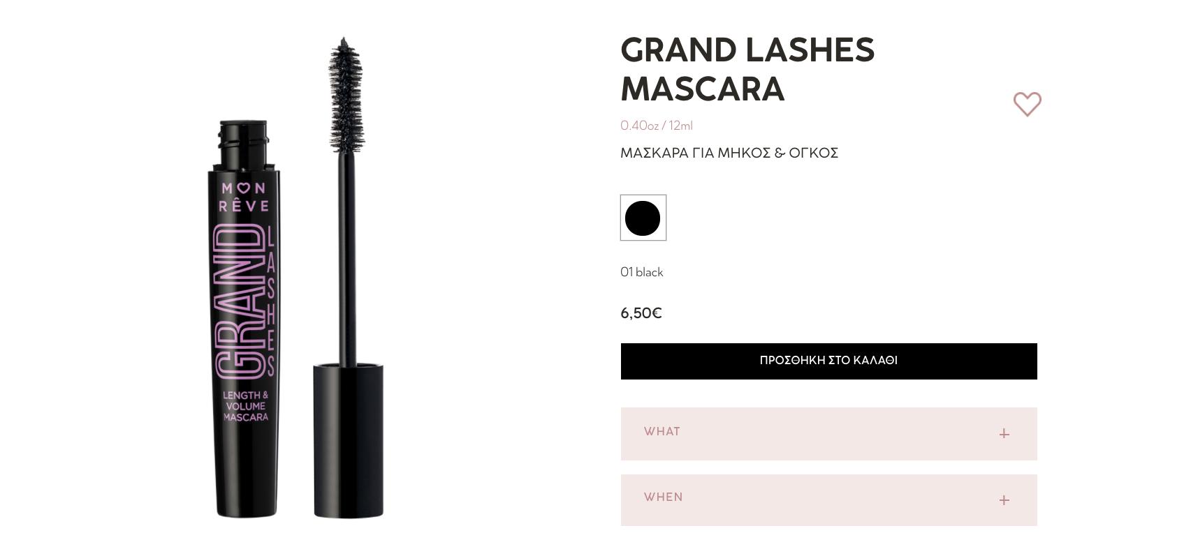 Η ολοκαίνουργια mascara της Mon Reve κοστίζει μόλις 6,5€ και είναι αυτό ακριβώς που χρειάζεσαι
