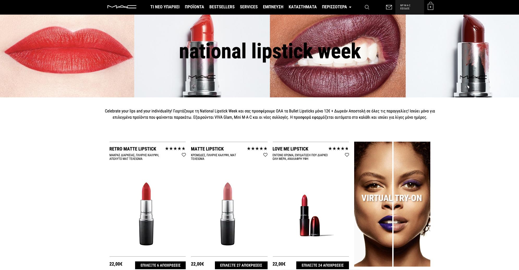 Η MAC γιορτάζει τη National Lipstick Day με αποχρώσεις που θα σε ξετρελάνουν